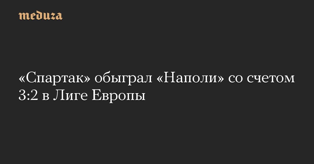 «Спартак» обыграл «Наполи» сосчетом 3:2 вЛиге Европы
