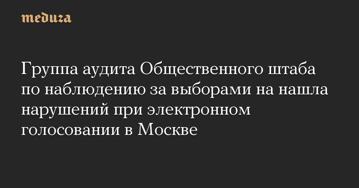 Группа аудита Общественного штаба по наблюдению за выборами на нашла нарушений при электронном голосовании в Москве