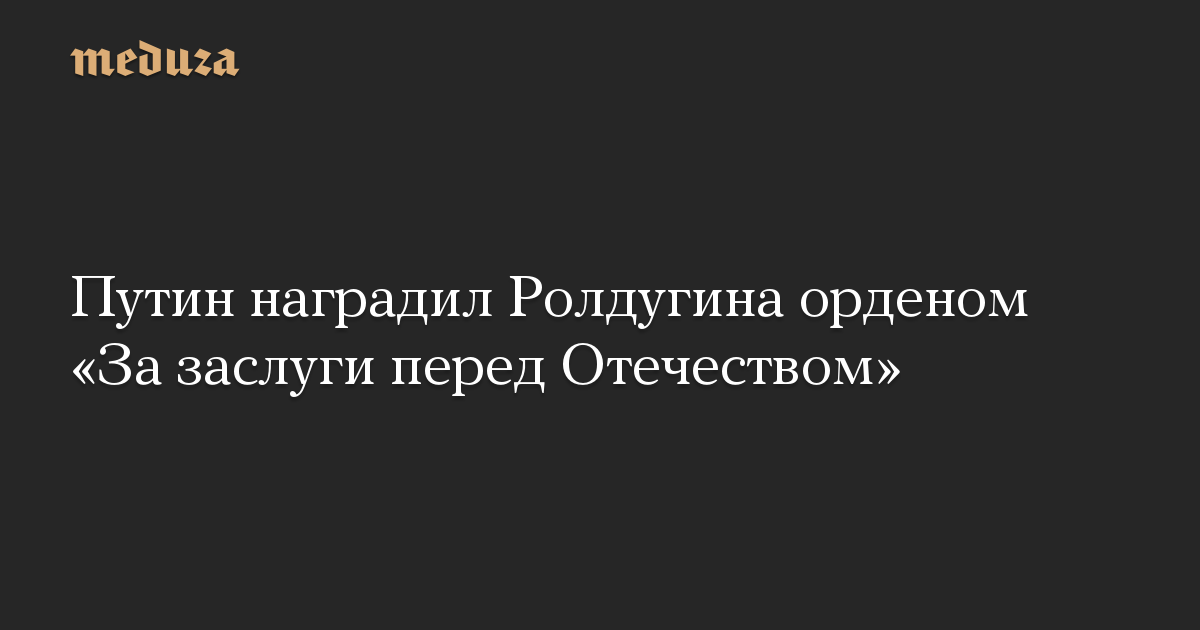 Путин наградил Ролдугина орденом За заслуги перед Отечеством