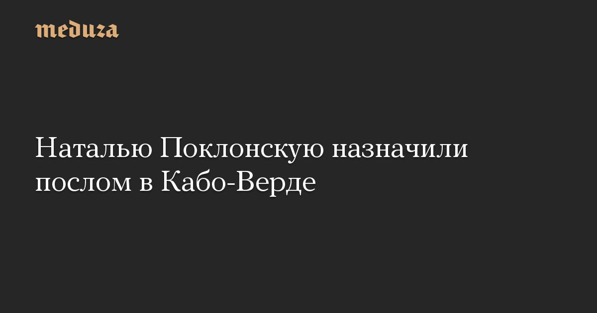 Наталью Поклонскую назначили послом в Кабо-Верде