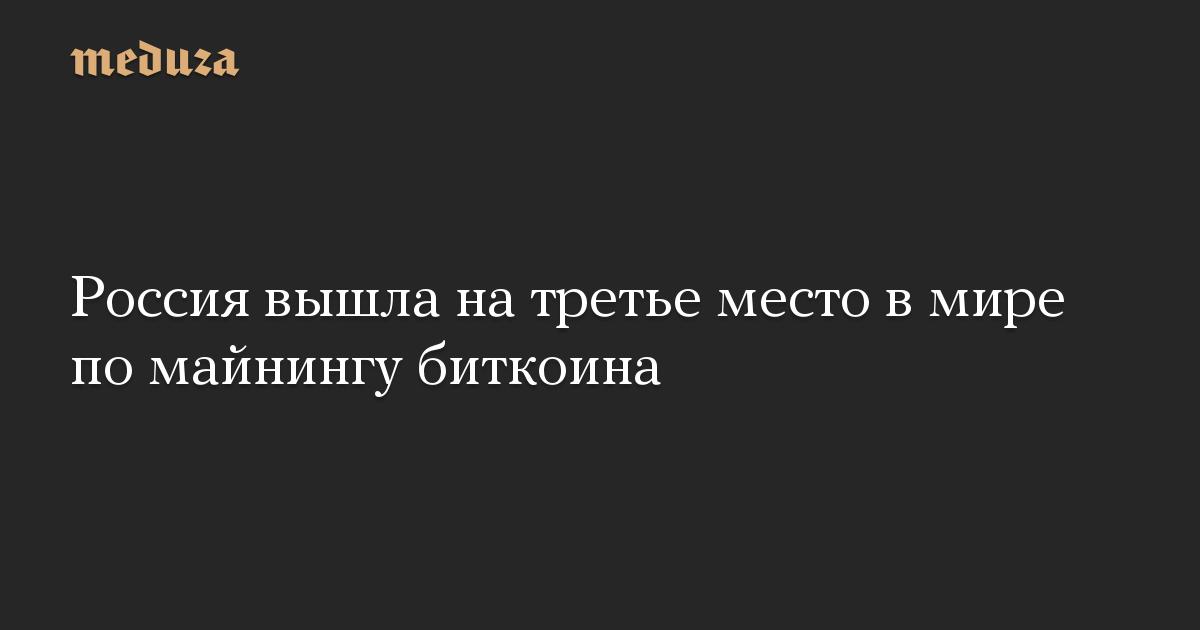 Россия вышла на третье место в мире по майнингу биткоина