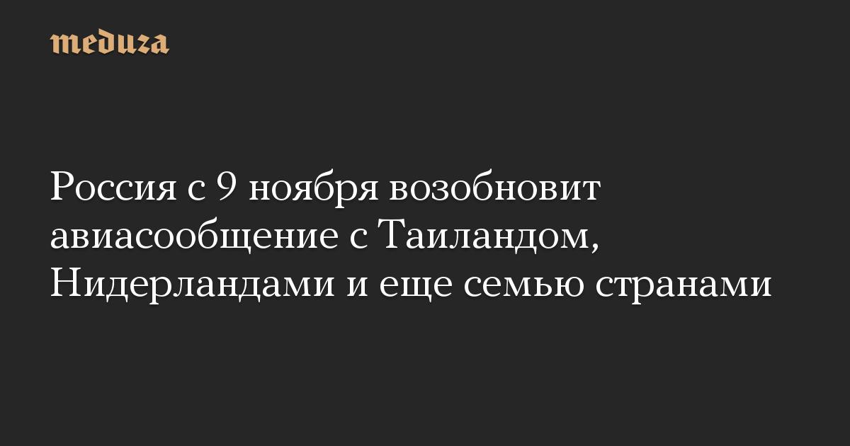 Россия с 9 ноября возобновит авиасообщение с Таиландом, Нидерландами и еще семью странами