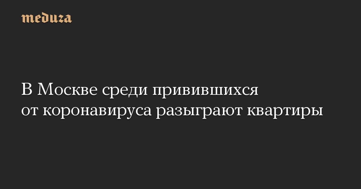 В Москве среди привившихся от коронавируса разыграют квартиры