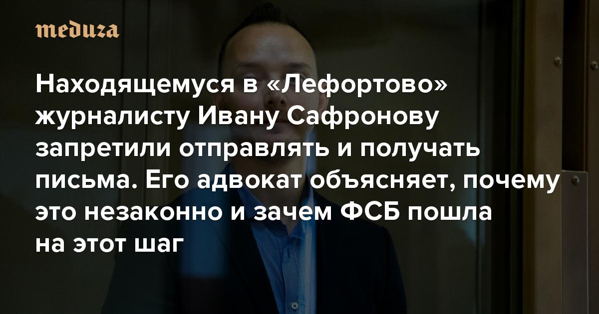 Журналист Иван Сафронов находится в«Лефортово» полтора года. Унего небыло ниодного свидания или разговора потелефону. Атеперь ему запретили письма. Его адвокат объясняет почему