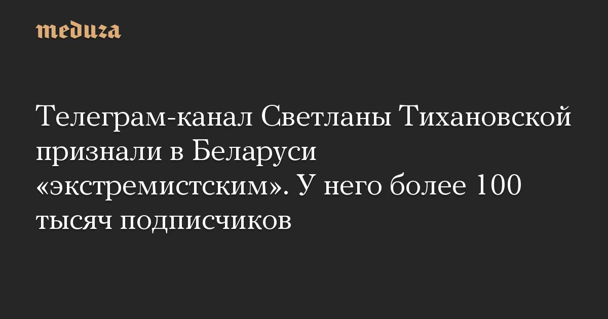Телеграм-канал Светланы Тихановской признали вБеларуси «экстремистским». Унего более 100 тысяч подписчиков