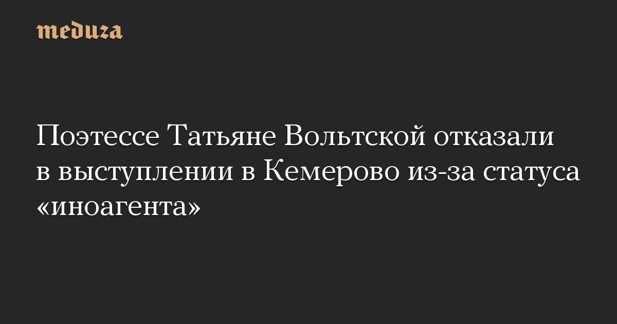 Поэтессе Татьяне Вольтской отказали в выступлении в Кемерово из-за статуса иноагента