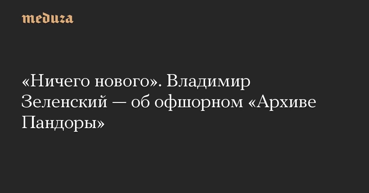 Ничего нового. Владимир Зеленский  об офшорном Архиве Пандоры