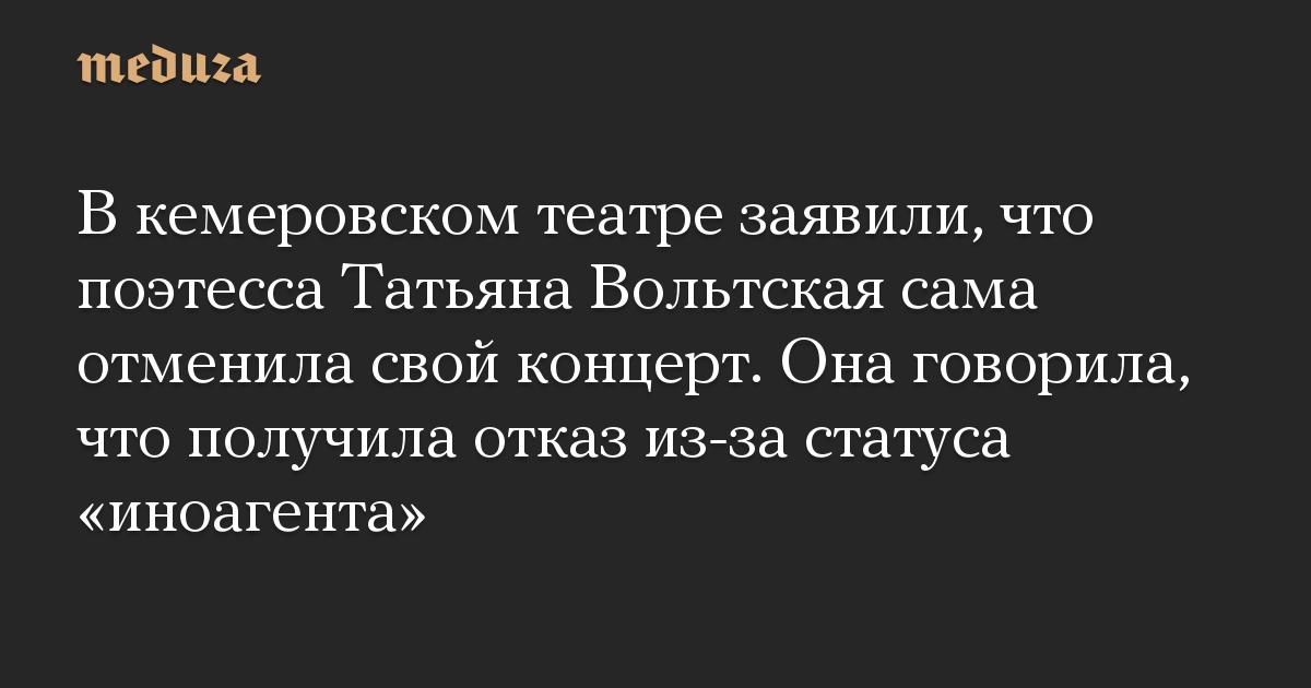В кемеровском театре заявили, что поэтесса Татьяна Вольтская сама отменила свой концерт. Она говорила, что получила отказ из-за статуса иноагента