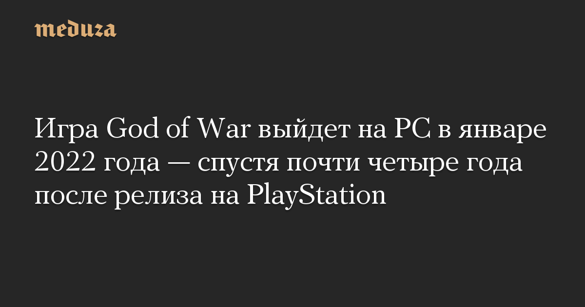 Игра God of War выйдет на PC в январе 2022 года  спустя почти четыре года после релиза на PlayStation