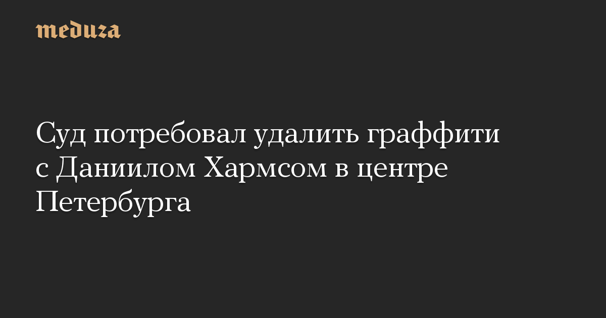 Суд потребовал удалить граффити с Даниилом Хармсом в центре Петербурга