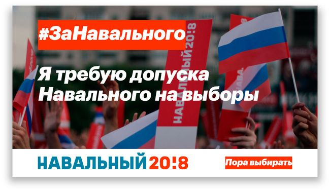 """#ForNavalny I demand that Navalny be allowed to run in the election. Navalny 20!8. It's time to choose."""