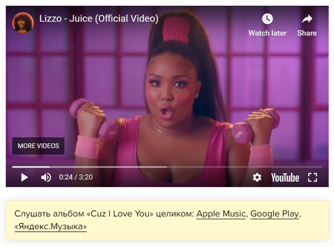 "Lizzo's single ""Juice"" in a ""Meduza"" review."