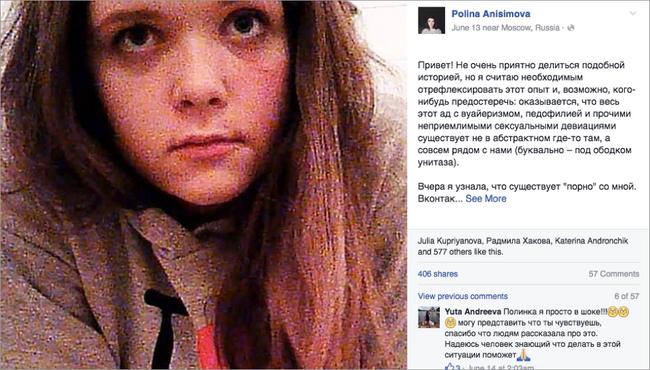 Пост Полины Анисимовой вфейсбуке, вкотором она рассказала отом, что была найдена навуайеристском видео