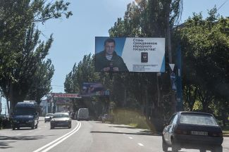 A public service advertisement on a road in Donetsk. The head of the DPR calls on citizens to apply for new passports.