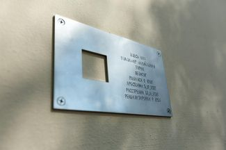 Plaque memorializing Vladimir Tarik outside his old home at March 8 Street in Yekaterinburg