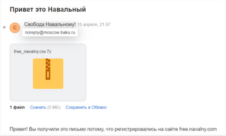 A screenshot of the message from the domain moscow-baku.ru