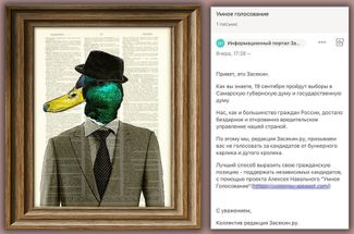An example of the mass email sent from Zasekin.ru