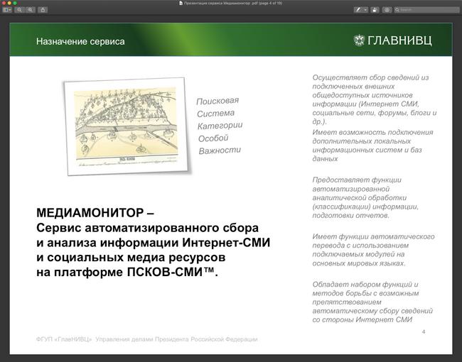 Карта старого Пскова впрезентации ГлавНИВЦ