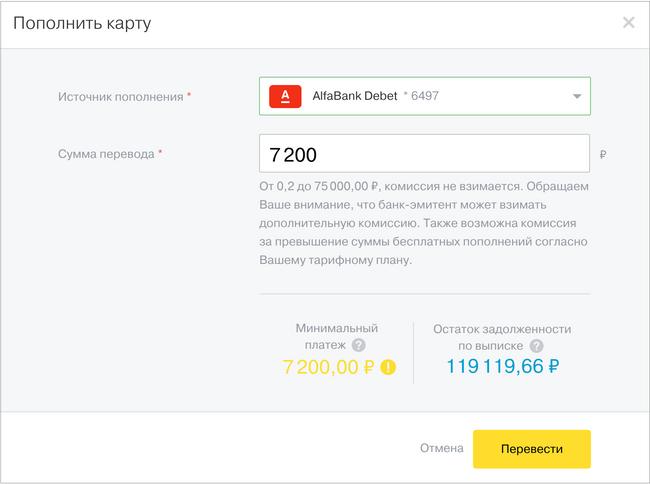 otkritie банк узнать статус заявки на рефинансирования