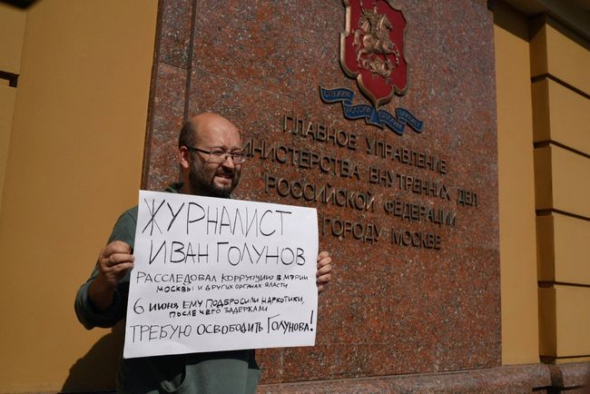 "Ilya Azar's sign reads, ""Journalist Ivan Golunov investigated corruption in the Moscow Mayor's Office and other state agencies. On June 6, drugs were planted on him, after he was arrested. I demand Golunov's release!"""