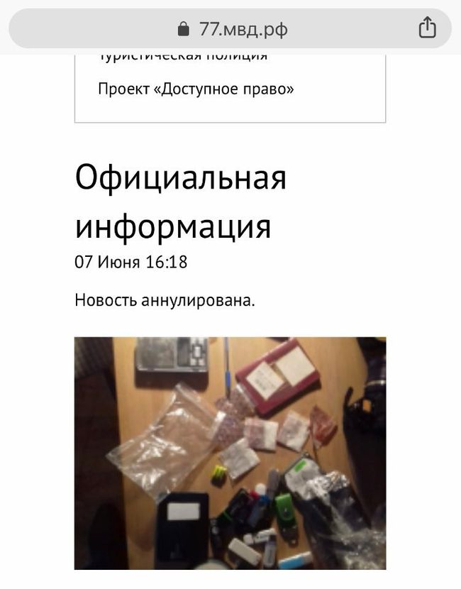"The official notification that announced the arrest of Ivan Golunov and featured photographs of the drugs he supposedly possessed is now labeled ""News brief annulled."""