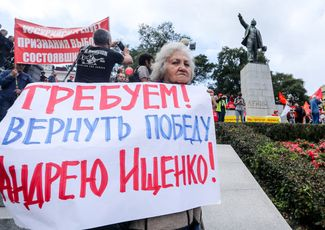 A demonstration in support of Andrey Ishchenko, September 22, 2018