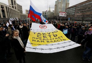 A protest in Moscow against RuNet isolation on March 10, 2019