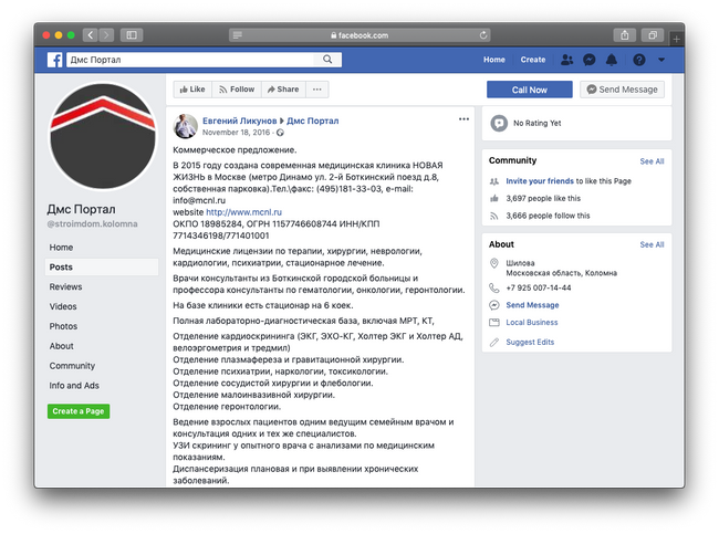 An announcement posted by Likunov offering services from the New Life clinic