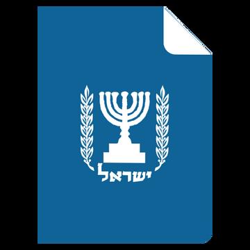 Хочу уехать из россии в из израиль