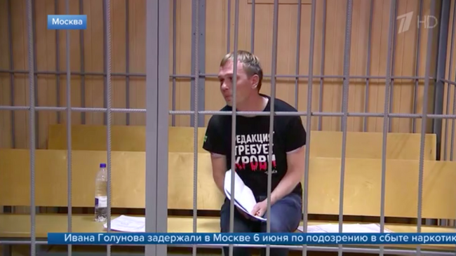 """Ivan Golunov was arrested in Moscow on June 6 on accusations of drug distribution"""