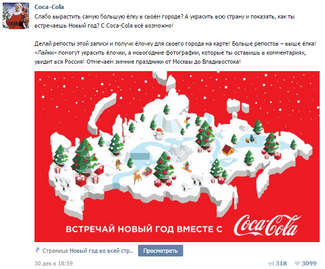 "Can you grow the biggest New Year's tree in your city? What about decorating the whole country and showing how you celebrate the New Year? With Coca-Cola, everything is possible!  Repost this message and get a New Year's tree for your city on our map! The more reposts—the higher the tree gets! ""Likes"" help decorate the tree, and photographs you share in comments will be seen by all of Russia! We're celebrating the winter holidays from Moscow to Vladivostok!"