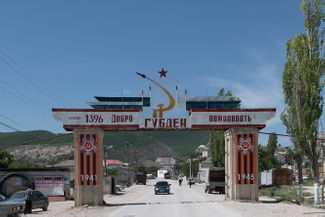 The arch at the entrance to Gubden, a village in Dagestan's Karabudakhkent District. May 27, 2020