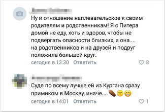 "Two comments on VKontakte. The first reads, ""Someone clearly doesn't give a crap about their parents and their family! I haven't come home from Petersburg even though I'm healthy so I don't put my loved ones in danger, but this girl… she's drawn a big circle around her family and friends."" The second comment reads, ""All things considered, she should probably head straight to Moscow when she gets out of Kurgan, otherwise…"" followed by three emojis: a coffin, a 'shushing' face, and a grinning face."