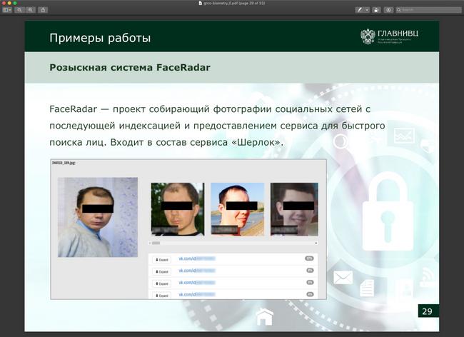 Слайд изпрезентации «Платформы биометрической идентификации иверификации» ГлавНИВЦ