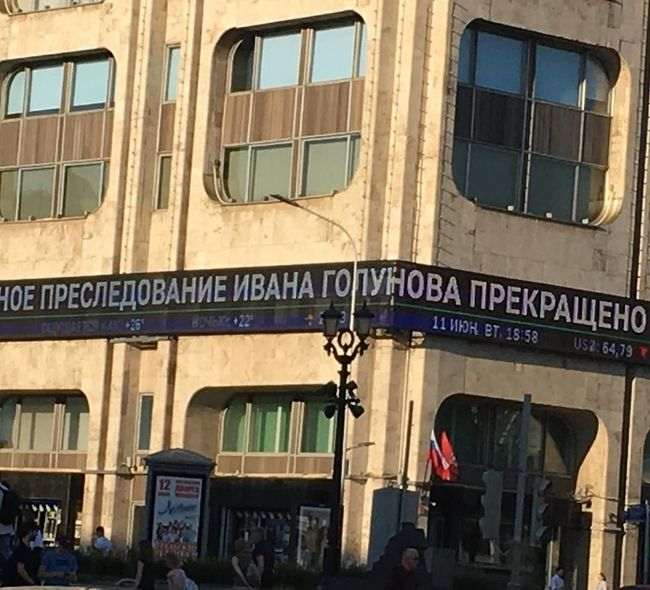 "The words ""Criminal prosecution against Ivan Golunov shut down"" displayed on the headquarters of one of Russia's two major wire services"