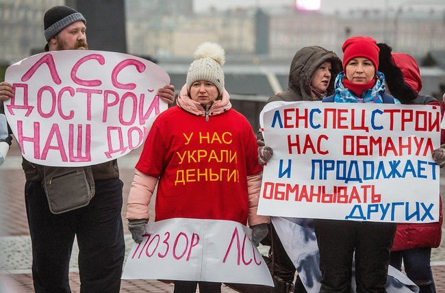 "A protest in St. Petersburg organized by the ""Homeless Co-Investor"" movement. November 26, 2017"