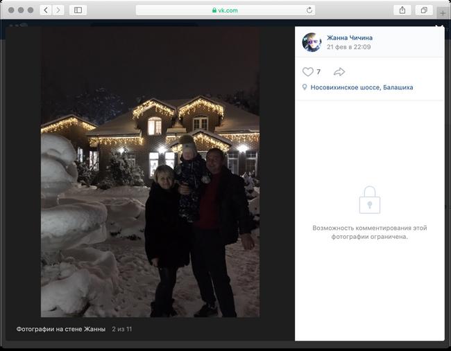 Родители жены Антона Аристархова свнуком нафоне дома Аристарховых. Декабрь 2018 года